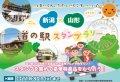 「新潟村上いわふね×山形おきたま」道の駅スタンプラリー実施中!:画像