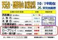 【最新】天元台・西吾妻山紅葉状況 10/19時点 西吾妻スカ..:画像