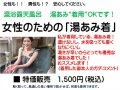 【CM】女性のための湯あみ着 好評販売中:画像