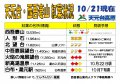 [红叶信息更新中的]天元台、西吾妻山的红叶信息2019 ■10..:图片