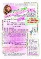仙台でゲシュタルトのワークショップがあります:画像