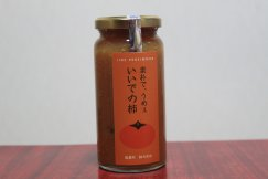 飯豊の柿のコンフィチュール:画像