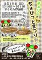 チェリンのちょびっとまつり☆:画像