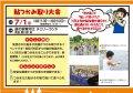 【さくらんぼの祭典】鮎つかみ取り大会:画像