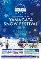 第4回 やまがた雪フェスティバル:画像