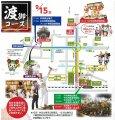 【寒河江まつり2019】交通規制について:画像