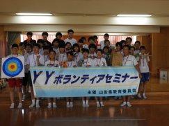 置賜教育事務所の置賜地区中学生ボランティアセミナー:画像
