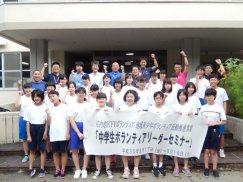 庄内教育事務所の庄内地区中学生ボランティアリーダーセミナー:画像