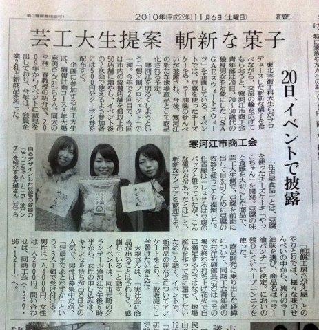 11月6日の読売新聞に掲載されました:画像