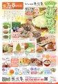 【新豆祭】いよいよ新豆の季節です:画像