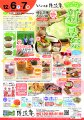 【新豆祭】いよいよ新豆の季節です!:画像