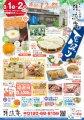 感謝の12周年祭!:画像