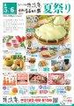 感謝の14周年祭〈とうふ工房 清流庵〉夏祭り:画像