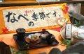 お鍋がおいしい季節です!:画像