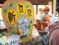 【感謝】 新豆祭へのご来店ありがとうございました!:画像