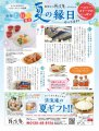 【清流庵】毎週土日月限定「夏の縁日」やってます!:画像