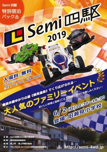 《Semi四駆2019》瀬見温泉ファミリーイベント〜6/2(日)開催!:画像