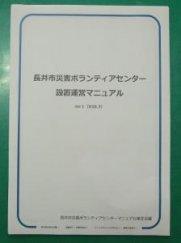 長井市災害ボランティアセンター設置運営マニュアル:画像