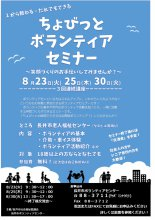 8月30日(火)ボランティア団体さんの活動内容をきいでみねが..:画像