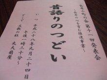 長井小町の会さん:画像