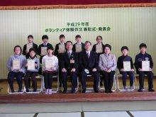 「特選2名、入選9名」を表彰・ボランティア体験作文:画像