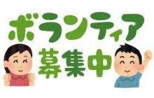 長井市立図書館からボランティア募集のお知らせ:画像