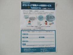 ボランティア情報『心あたたメール』に登録してみませんか!!:画像