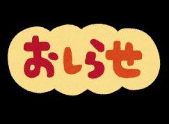 『令和2年7月山形県豪雨災害義援金』のお願い:画像