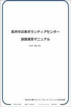 「長井市災害ボランティアセンター設置運営マニュアル」:画像