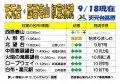 西吾妻山天元台紅葉情報(予想)9月18日更新:画像