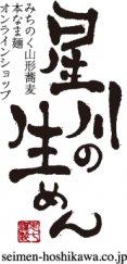 株式会社 製麺星川:画像