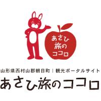 朝日町観光協会〜あさひ旅のココロ:画像