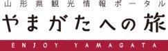山形県観光情報ポータル|やまがたへの旅:画像