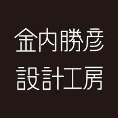 株式会社 金内勝彦設計工房:画像