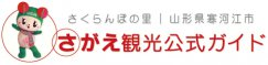 一般社団法人寒河江市観光物産協会:画像