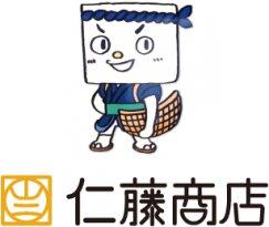 株式会社 仁藤商店:画像