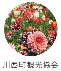川西町観光協会:画像