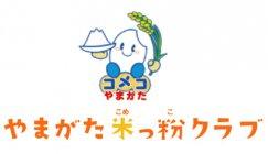 山形県米粉利用拡大プロジェクト推進協議会:画像