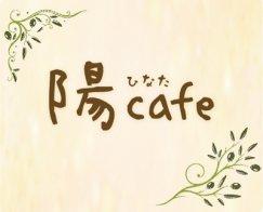 有限会社亥子屋商店/陽Cafe(ひなたカフェ):画像