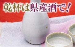 山形県産品愛用運動(乾杯は県産酒で!):画像