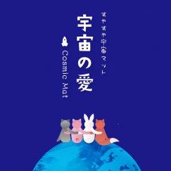 ウェルスハシモト/すやすや宇宙マット:画像