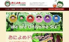 おによめ.com|北村果樹園:画像