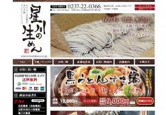 製麺星川:画像
