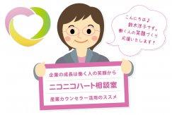 カウンセリングオフィス鈴木:画像