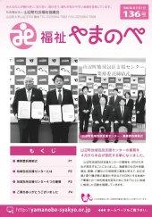 山辺町社会福祉協議会/広報誌136号:画像