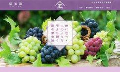 紫玉園(しぎょくえん):画像