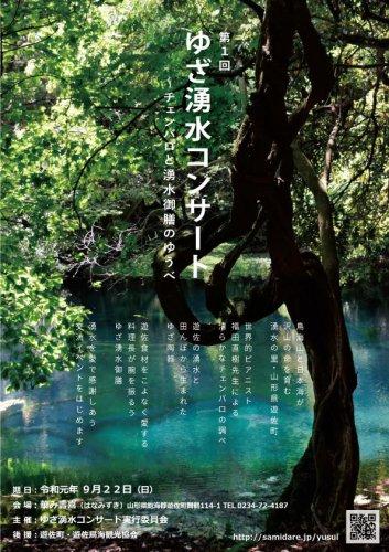 第1回 ゆざ湧水コンサート・・・秋に開催 ♪:画像