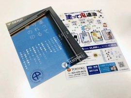 株式会社TOSyOKU|塗布フライヤー:写真