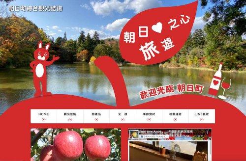 朝日町観光・台湾向けランディングページ