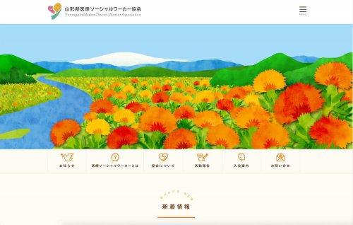 山形県医療ソーシャルワーカー協会